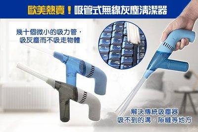 【NF484】吸管式無線迷你吸塵器 吸管灰塵無繩清潔器 手持可擕式吸塵器 無線灰塵清潔器