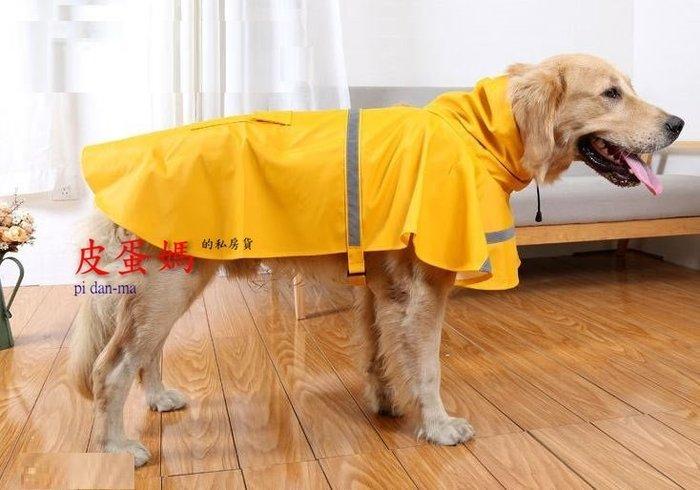 【皮蛋媽的私房貨】RAI0500大狗雨衣-中型犬大型犬寵物雨衣-散步反光條狗風衣-連帽防風防水反光背心斗篷黃金拉拉哈士奇