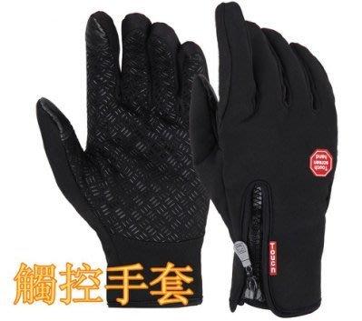 爆款 觸控手套 防潑水 防風 防摔 防寒 觸控 觸屏 手套 戶外手套 保暖絨布防風手套 騎士手套