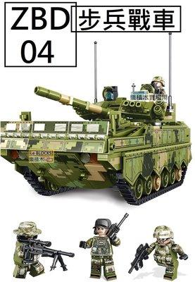 樂積木【預購】森寶 ZBD-04步兵戰車 鐵血重裝系列 德軍 非樂高LEGO相容 軍事 戰車 虎式 二戰 105731