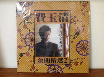 華聲唱片-費玉清 金曲精選 (2) 黑膠(180G)我在你左右/日本壓片