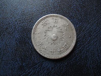 【寶家】古幣收藏 大日本 昭和17年 十錢 鋁幣 【品項如圖】直徑22mm@259