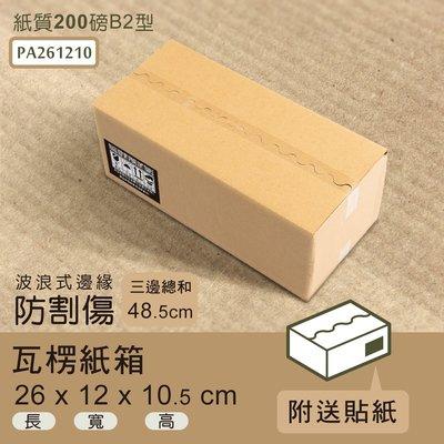 *鐵架小舖*瓦楞紙箱(波浪式邊緣)_26x12x10.5cm(箱50入)不割手/瓦楞紙箱/超商紙箱/快遞箱/宅配