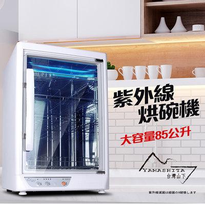 ㊣ 龍迪家 ㊣【YAMASHITA 台灣山下】85L四層光觸媒紫外線烘碗機(YS-8511D) 新北市