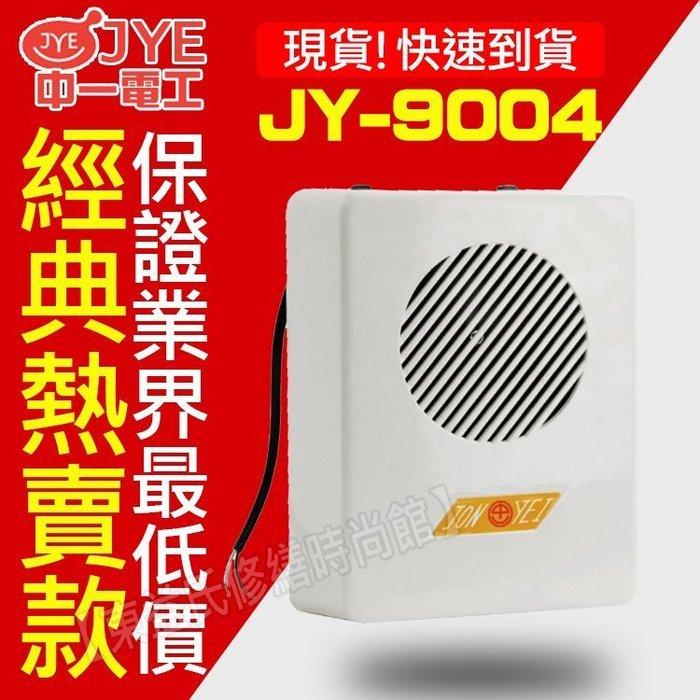 附發票 中一電工浴室排風扇JY-9004明排抽風機 通風扇 【東益氏】售阿拉斯加 台達電 樂奇 換氣扇 循環扇 暖風機