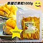 [現貨,特惠中售完為止] 泰國愛文芒果乾1000g(1公斤裝,超商取貨付款最多4包)