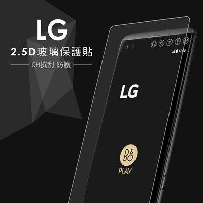 超薄0.2mm 9H強化玻璃 抗刮 保護貼 9H 弧度 LG G2 G3 G4 G5 V10 V20 各款手機型號