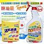 #除油靈 500ML1瓶 + #活氧酵素污垢滅 350G1...