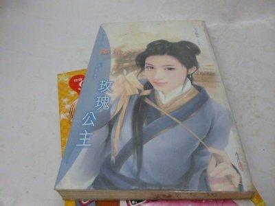 買滿500免運&--風月書0046~玫瑰公主(天之驕女-元朝篇)~鄭妍
