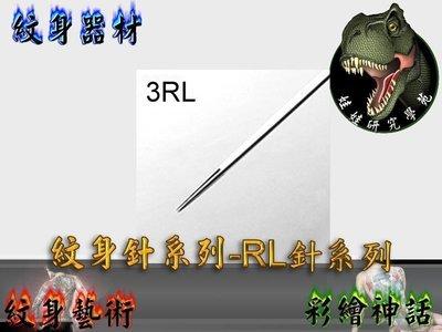 娃娃研究學苑 購滿499元免運費 紋身器材-紋身針系列-RL針系列 3RL 5針一包售(HN100)