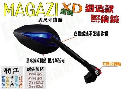 MAGAZI XD鉻鏡 藍色 貝殼鏡 照後鏡 後照鏡 後視鏡 新勁戰 三代 四代 五代 雷霆 雷霆S 雷霆王 G6