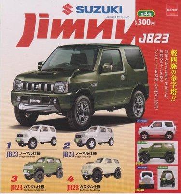 ✤ 修a玩具精品 ✤ ☾日本扭蛋☽ BEAM 1比64鈴木Jimny-JB23篇 全4款 可愛休旅車