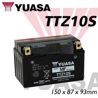 [電池便利店]台灣湯淺 YUASA TTZ10S ( GTZ10S YTZ10S )10號 機車電池