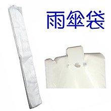 【SU06a】雨傘套補充包/雨傘套 雨傘 塑膠 雨傘袋 傘套袋 拋棄式