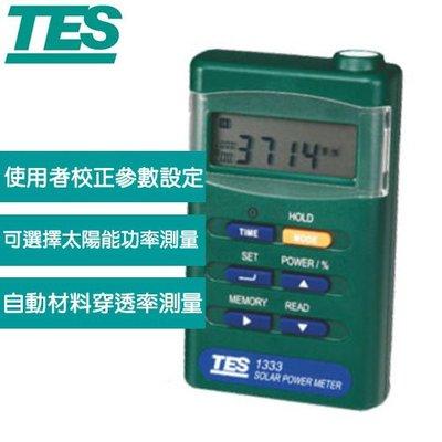 【電子超商】  含稅有發票 泰仕 TES-1333 太陽能功率表