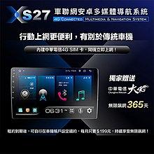 ☆興裕☆【JHY】2005~13年三菱GRUNDER專用9吋螢幕XS27系列安卓機*大4核4+64*送1年4G網