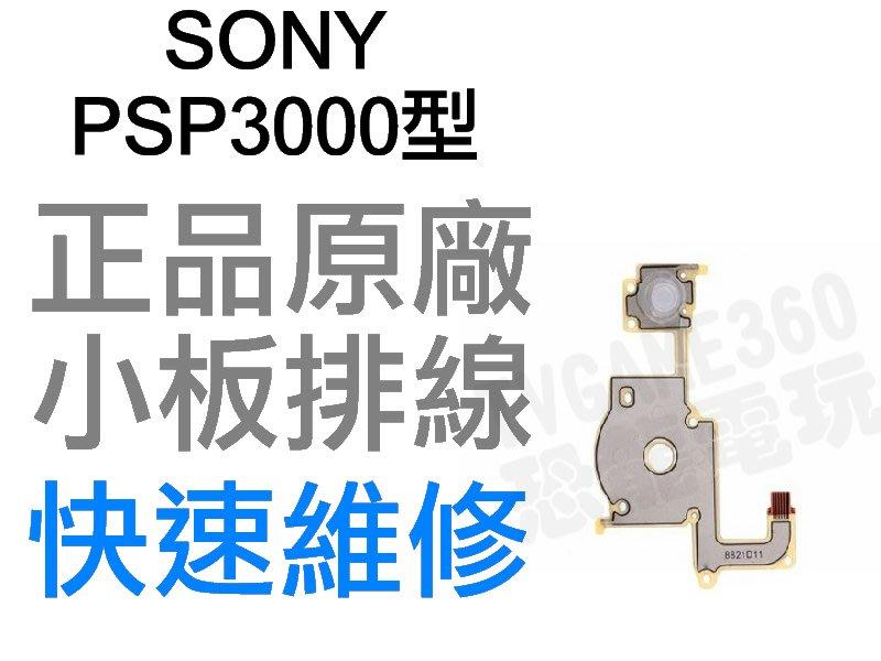 SONY PSP 3000 3007 左小板 左排線 小板排線 單邊排線 快速維修【台中恐龍電玩】