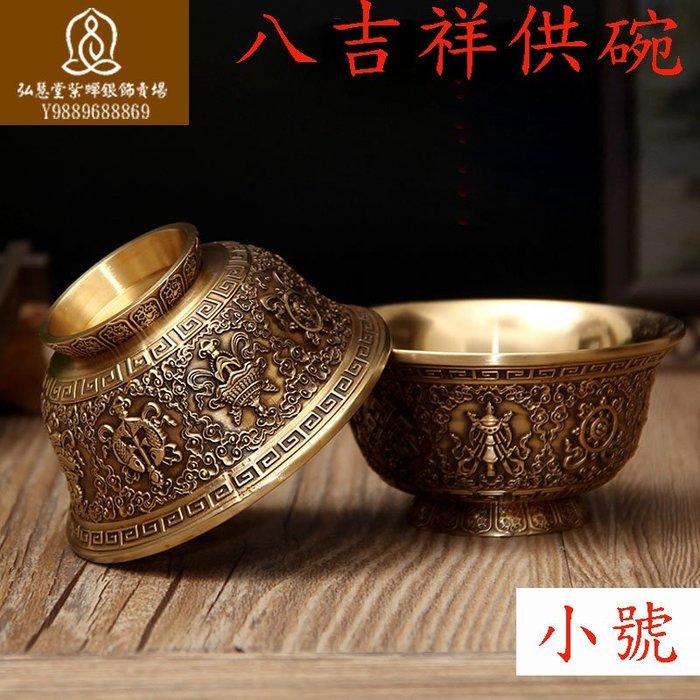【弘慧堂】 尼泊爾工藝 純銅雕花供水碗八吉祥供杯 八寶水碗供佛家居擺件加厚(小號單個價格)