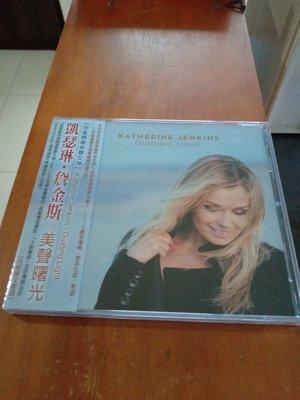 KATHERINE JENKINS 凱瑟琳詹金斯  Guiding Light 美聲曙光 CD 全新