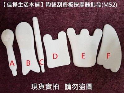 【佳樺生活本舖】陶瓷刮痧板按摩器(M5...