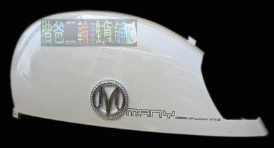 光陽公司品【右邊蓋組 MANY 110 LEA2 】水鑽版 右側蓋 象牙白 HXP 車殼 側蓋