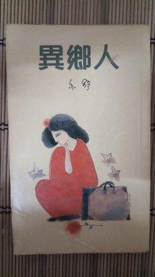 文藝園地  亦舒作品系列 86 - 異鄉人