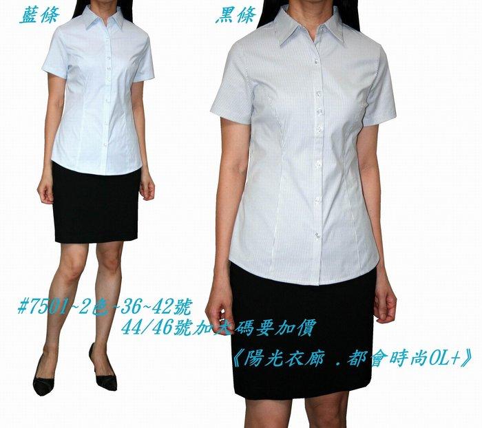 《陽光衣廊‧都會時尚OL+》【7501】簡潔俐落~條紋短袖襯衫~黑條/藍條~44/46號~不易皺(加大尺碼)