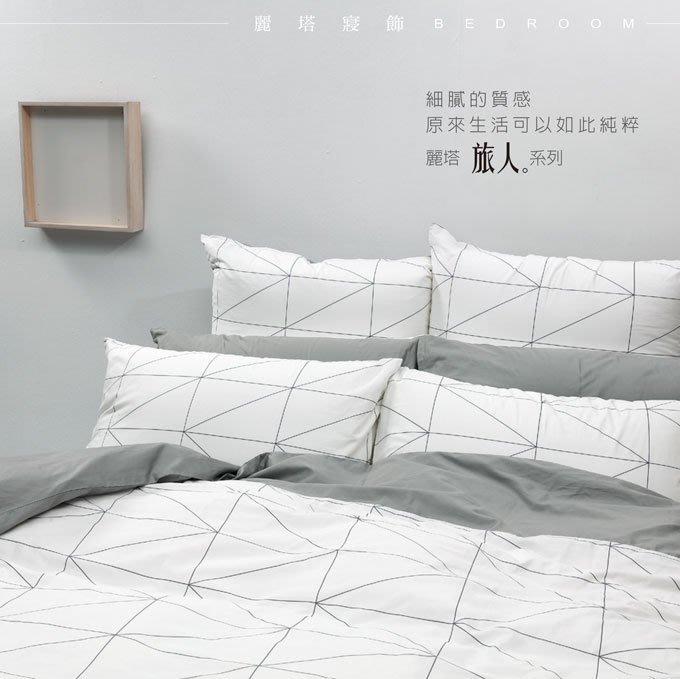 《60支紗》雙人床包/被套/枕套/4件式【旅人】100%精梳棉-麗塔寢飾-