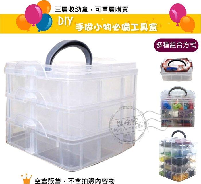 【H046-A】H46三層盒 透明塑膠 分層可拆 分隔整理 手提 零件工具 藥箱 髮飾 積木 收納盒 DIY配件 媽咪家
