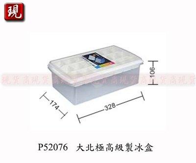 【現貨商】(免運滿千/非偏遠/山區{1件內})聯府P52076 大北極高級製冰盒/冰塊收納盒