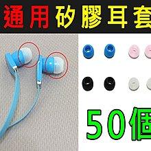 原價百貨》50個矽膠耳套,優質 萬用型 耳機套 耳機塞  入耳式 硅膠耳套 ~ (49)