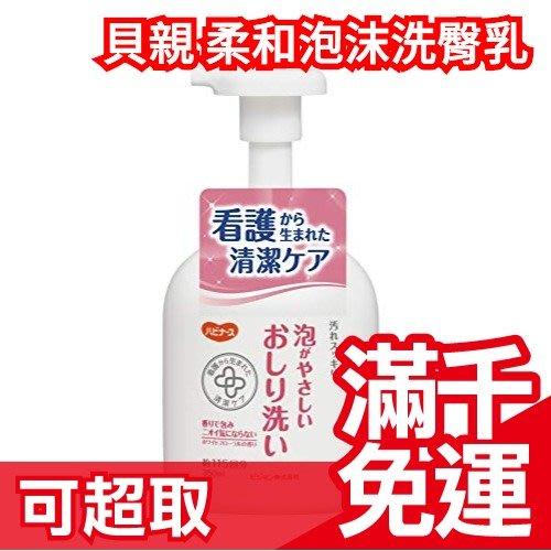 日本製 貝親 Pigeon 柔和泡沫洗臀乳 350ml 不便入浴者身體護理 直接擦拭 不需沖洗 看護清潔 年長者❤JP