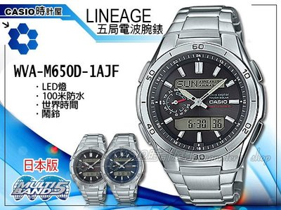 CASIO 卡西歐 手錶專賣店 WVA-M650D-1A JF 男錶 電波錶 日系 樹脂錶帶 黑面 太陽能