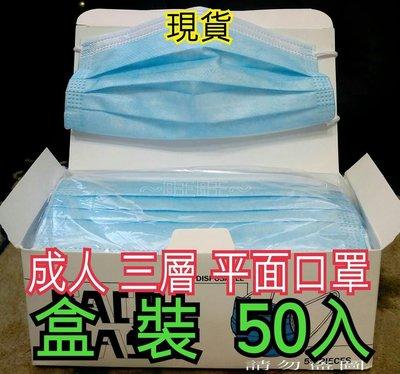 [台灣SGS檢驗合格]三層平面口罩💢50入一盒裝💢[親膚好配戴]彩色成人口罩非醫療口罩