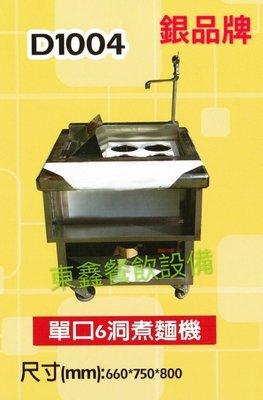 全新 D1004 銀品 牌 單口6切煮麵機