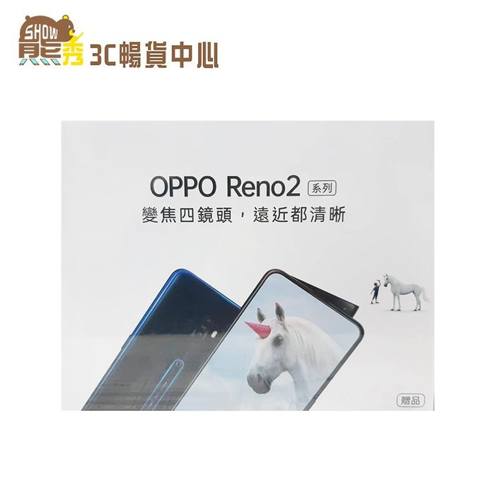 【熊秀】《全新附發票》OPPO RENO 2 大禮包 手機殼+自拍棒 原廠公司貨 全新未拆