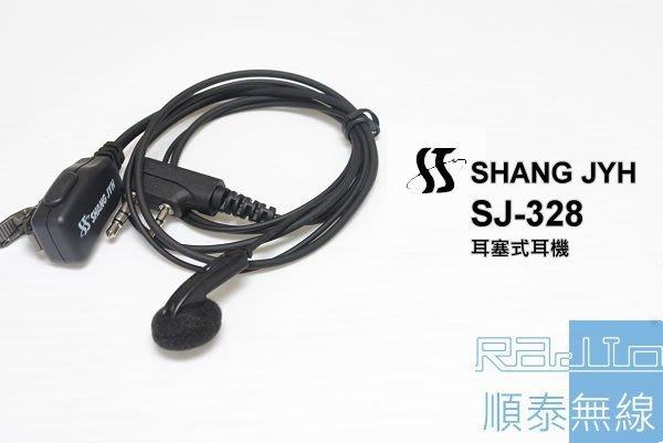 『光華順泰無線』SJ-328 耳塞式 耳機 麥克風 無線電 對講機 耳麥 寶鋒 BAOFENG REXON K頭 S頭