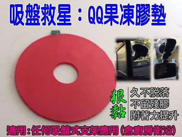 【攝錄王】吸盤救星- QQ果凍膠墊,吸盤萬能貼墊。適合行車紀錄器、導航、手機、衛浴、廚房等吸盤應用