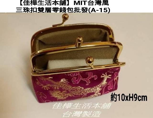 佳樺 MIT台灣風三珠扣雙層零錢包A-15臺灣特色文創小錢包 飾品收納包 隨身收納袋包 女生包包 化妝包 萬用包 鑰匙包