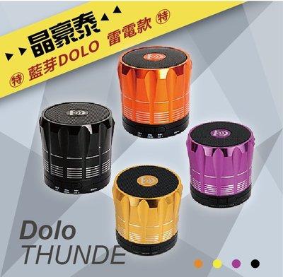 ⓩ 高雄 晶豪泰 ⓩ DOLO THUNDE 雷電款 鋁合金 藍牙 無線 音響 揚聲器 藍芽喇叭 下標前 詢問顏色 現貨