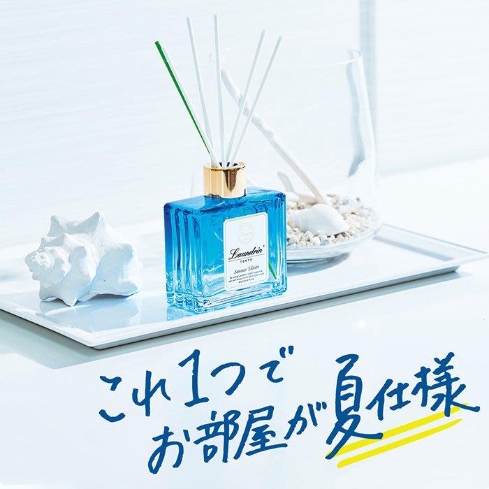 日本Laundrin' 朗德林香水粉色系列擴香-夏日莫希托 80ml