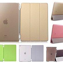 【PA496】SmartCover iPad Air 2 Mini 2/3/4 Pro 支架皮套 保護套 休眠喚醒保護殼