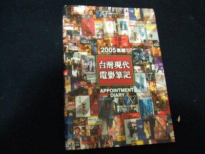2005年台灣現代電影筆記(免運149元)(有許多珍貴照片)(牯領街少年)(推手)