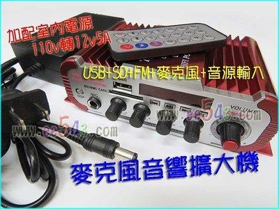 麥克風擴大機+室內電源110v轉12V5A.KTV唱歌上課教學會議叫賣音響擴音機MP3擴大器收音機SD功放機USB