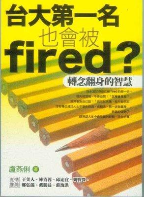浩瀚星海: 全新4折特惠《台大第一名也會被fired? 轉念翻身的智慧》方智~ 盧燕俐 著