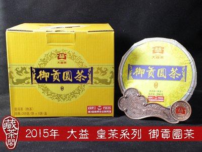 【藏茶閣】2015年雲南大益 普洱茶 輕發酵代表作 御貢圓茶 宮廷級芽茶 皇茶系列 年度最佳大益熟茶