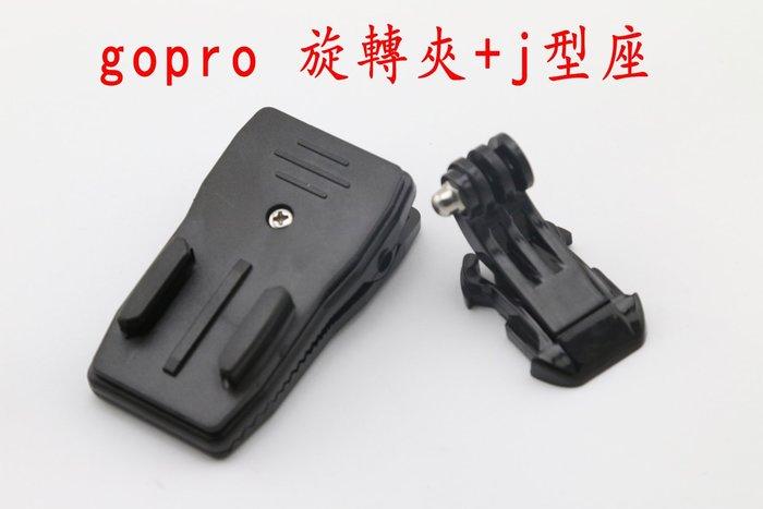 GOPRO 相機配件 SJ4000 小蟻 山狗 萬用夾 鱷魚夾 強力夾 背包夾 hero5 旋轉夾 hero7