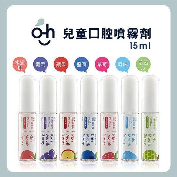 牙齒寶寶 oh care 歐克威爾 P113+兒童口腔噴霧劑(抑制蛀牙細菌)15ml