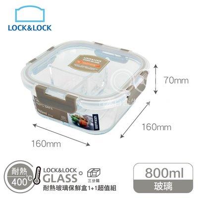 ?附發票?樂扣樂扣三分隔耐熱玻璃保鮮盒 LLG468 正方形 800ml 樂扣保鮮盒 分隔保鮮盒 玻璃保鮮盒