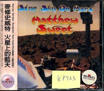 *真音樂* MATTHEW SWEET / BLUE SKY ON MARS 美版 全新 K9733(下標賣1)